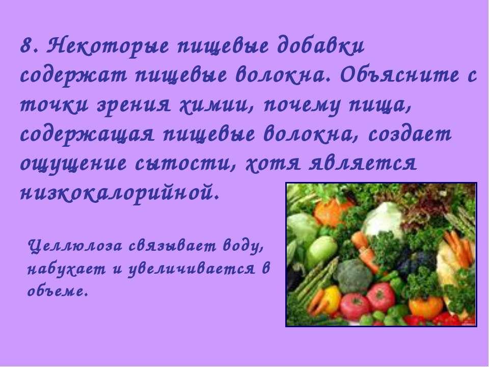8. Некоторые пищевые добавки содержат пищевые волокна. Объясните с точки зрен...