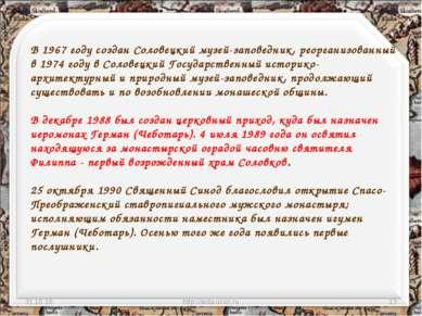 * http://aida.ucoz.ru * В 1967 году создан Соловецкий музей-заповедник, реорг...