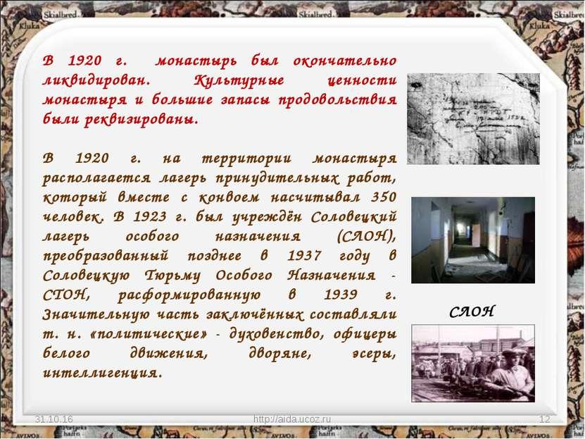 * http://aida.ucoz.ru * В 1920 г. монастырь был окончательно ликвидирован. Ку...
