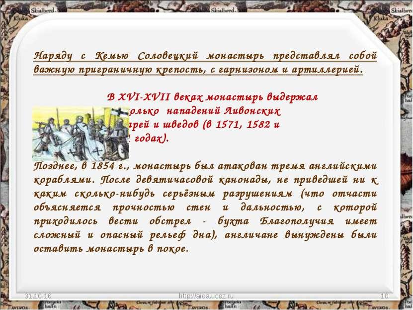 * http://aida.ucoz.ru * Наряду с Кемью Соловецкий монастырь представлял собой...