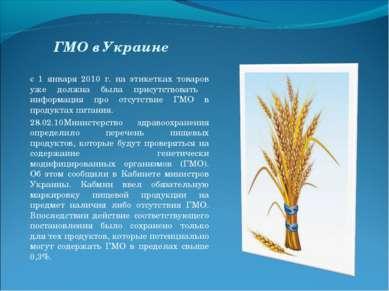 ГМО в Украине с 1 января 2010 г. на этикетках товаров уже должна была присутс...