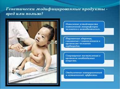 Генетически модифицированные продукты - вред или польза?