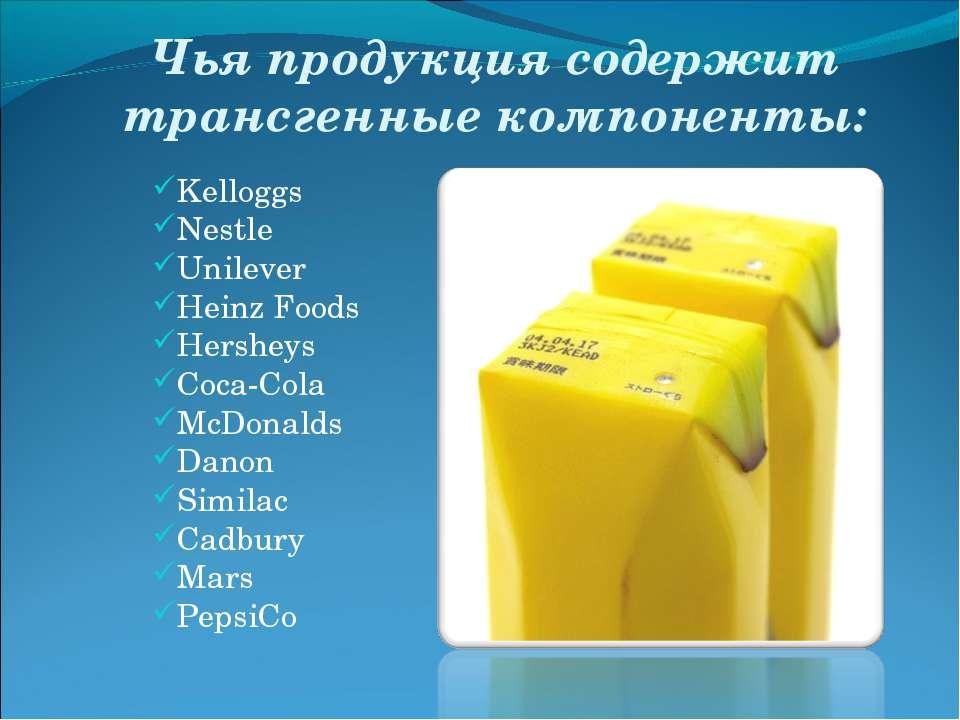 Чья продукция содержит трансгенные компоненты: Kelloggs Nestle Unilever Heinz...
