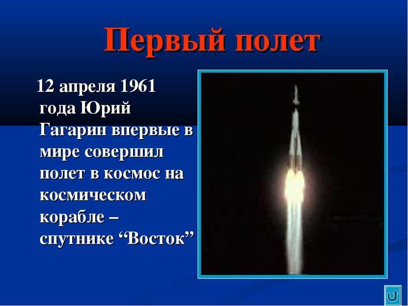 Первый полет 12 апреля 1961 года Юрий Гагарин впервые в мире совершил полет в...