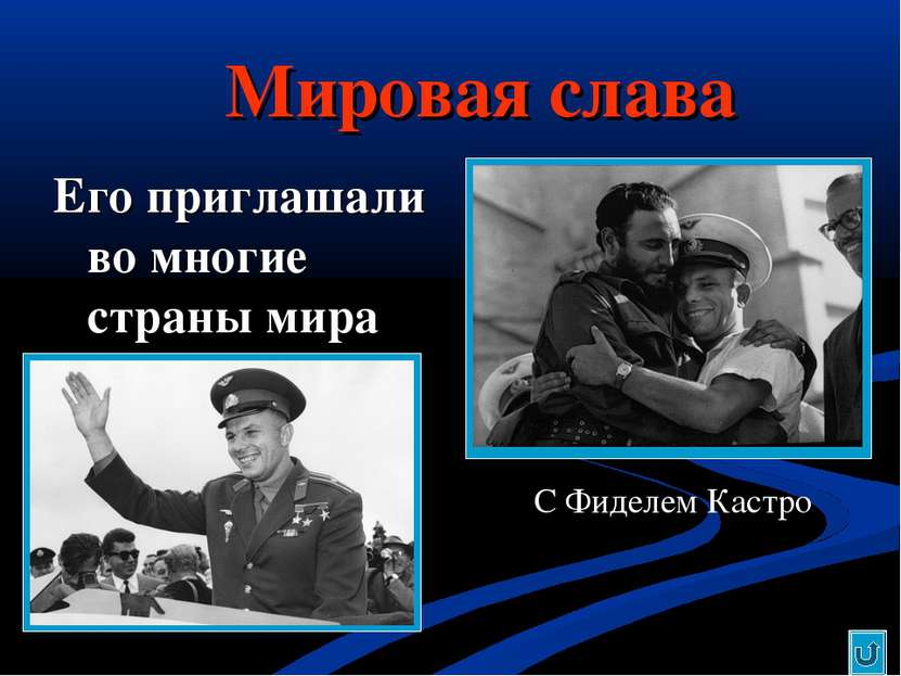 Мировая слава Его приглашали во многие страны мира С Фиделем Кастро
