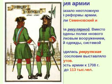 2. Реорганизация армии Поражение под Нарвой показало неотложную необходимость...