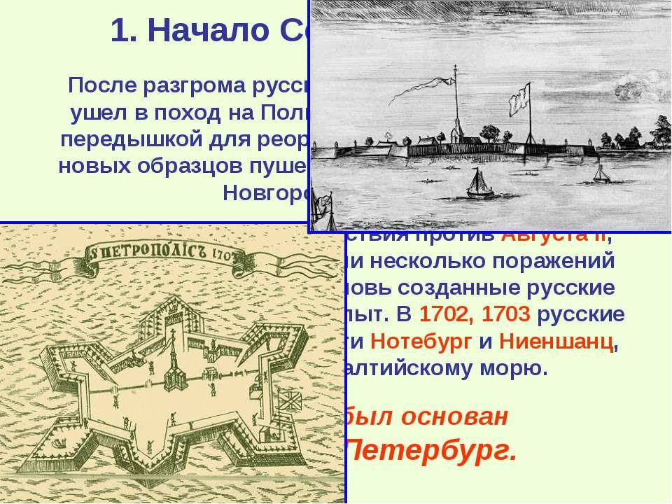 1. Начало Северной войны После разгрома русских войск под Нарвой Карл ушел в ...