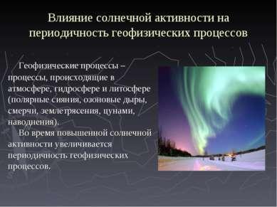 Влияние солнечной активности на периодичность геофизических процессов Геофизи...