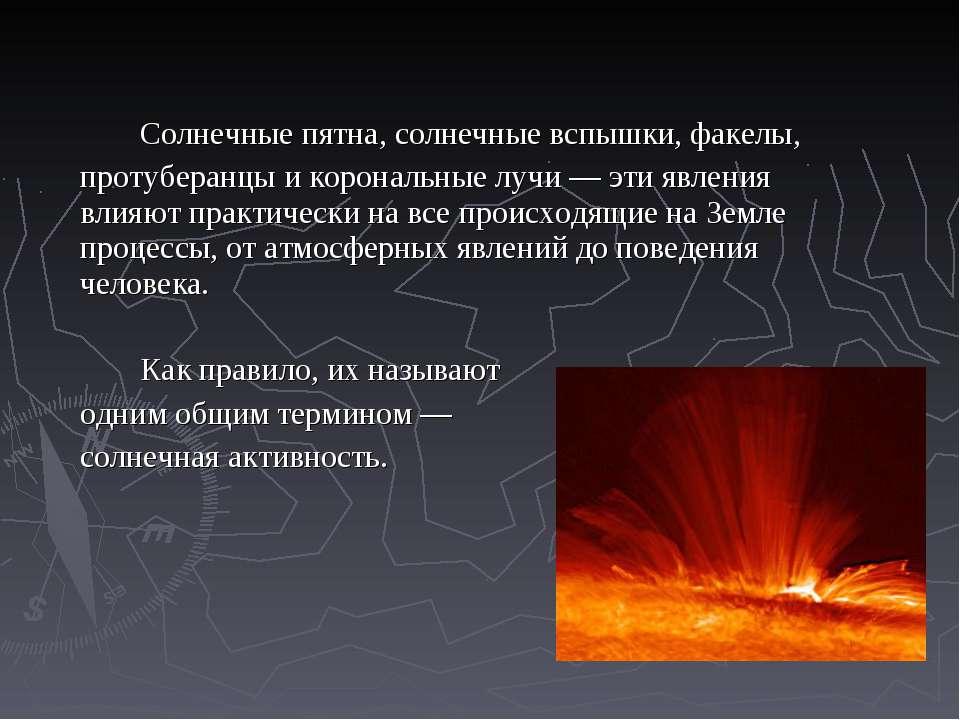 Солнечные пятна, солнечные вспышки, факелы, протуберанцы и корональные лучи —...