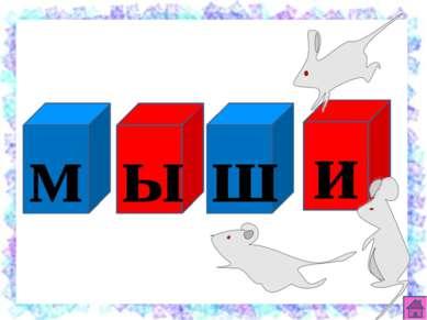 Автор рисунков и анимаций: Богапова З. Ф. Сайт автора: http://doschkola.blogs...