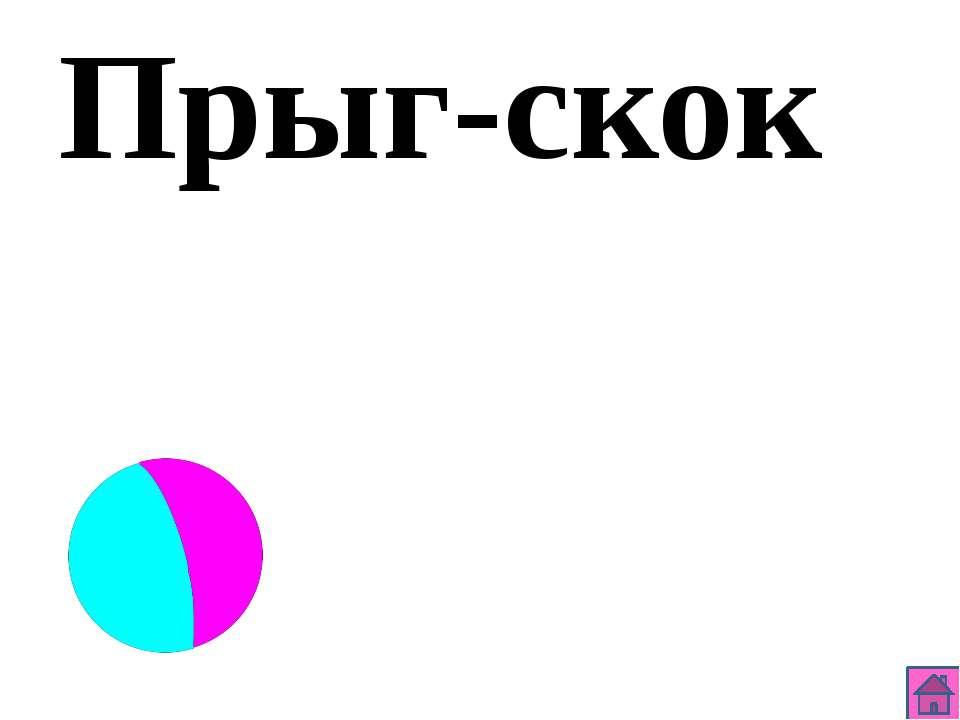 синица