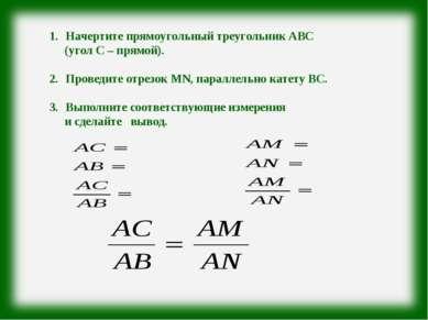Начертите прямоугольный треугольник АВС (угол С – прямой). Проведите отрезок ...