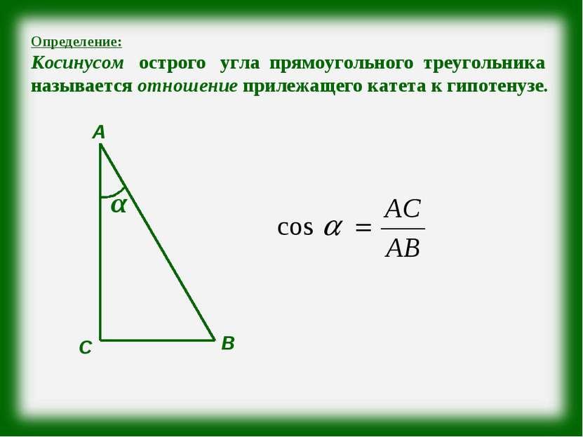 Определение: Косинусом острого угла прямоугольного треугольника называется от...