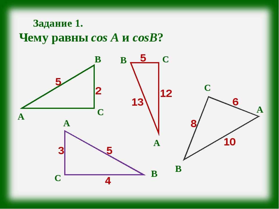Задание 1. Чему равны cos A и cosB? А А А А В В В В С С С С 5 2 3 5 5 12 13 4...