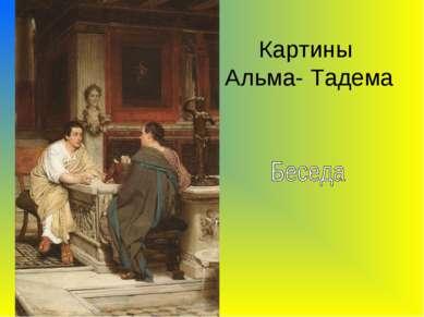 Картины Альма- Тадема
