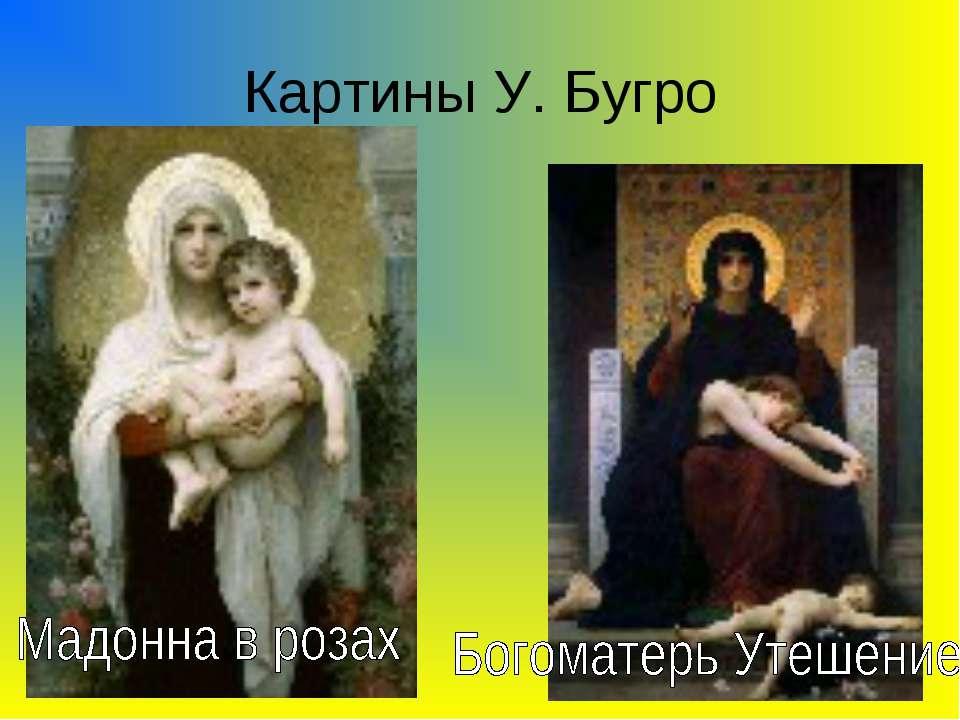 Картины У. Бугро