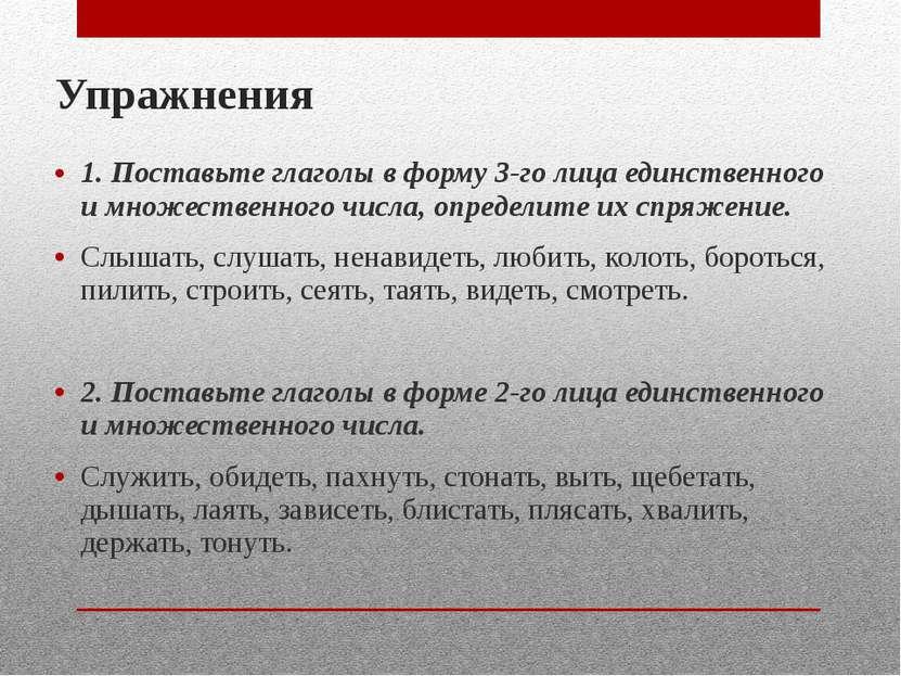 Упражнения 1. Поставьте глаголы в форму 3-го лица единственного и множественн...
