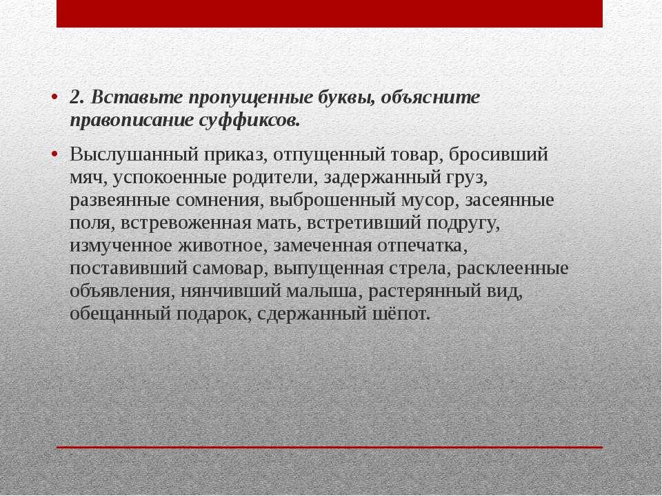 2. Вставьте пропущенные буквы, объясните правописание суффиксов. Выслушанный ...
