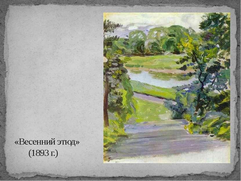 «Весенний этюд» (1893 г.)