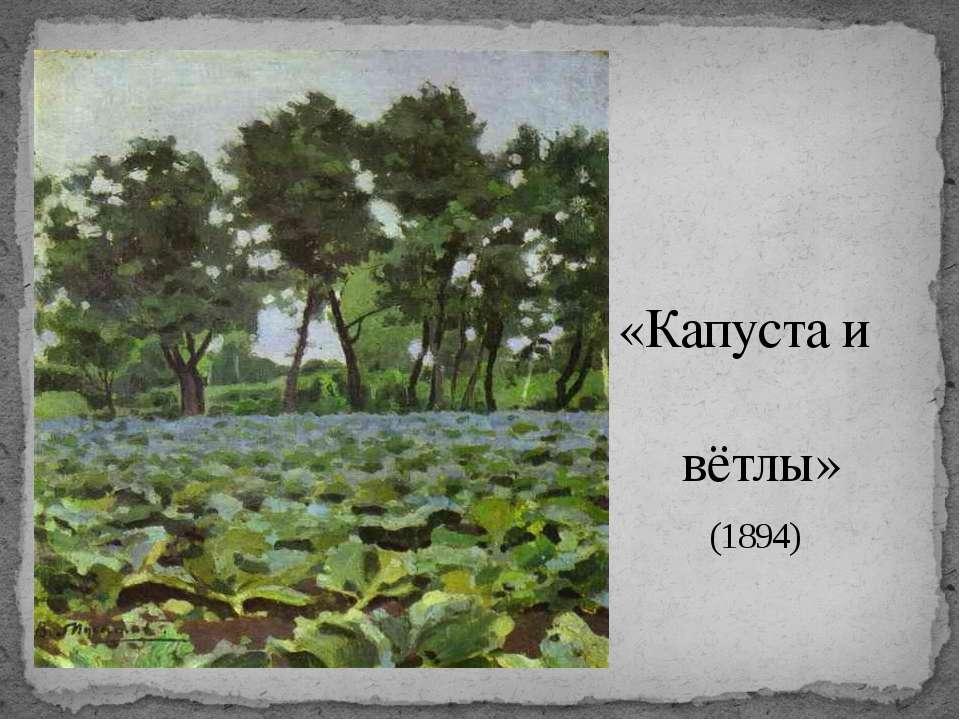 «Капуста и вётлы» (1894)