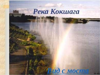 Кокшага……….Вид с моста Река Кокшага Вид с моста
