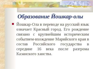 Образование Йошкар-олы Йошкар-Ола в переводе на русский язык означает Красный...