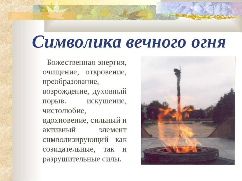 Символика вечного огня Божественная энергия, очищение, откровение, преобразов...