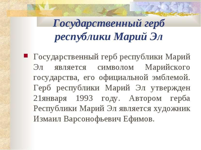 Государственный герб республики Марий Эл Государственный герб республики Мари...