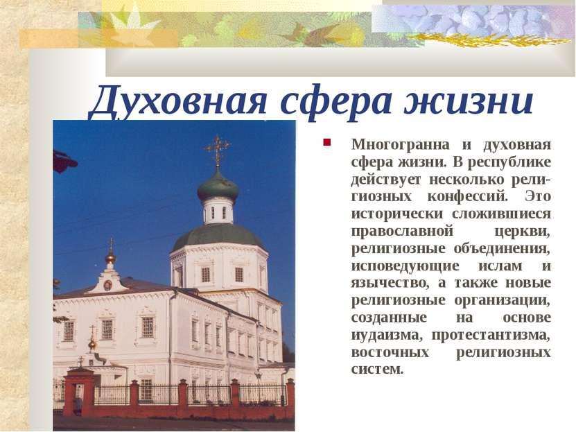 Духовная сфера жизни Многогранна и духовная сфера жизни. В республике действу...