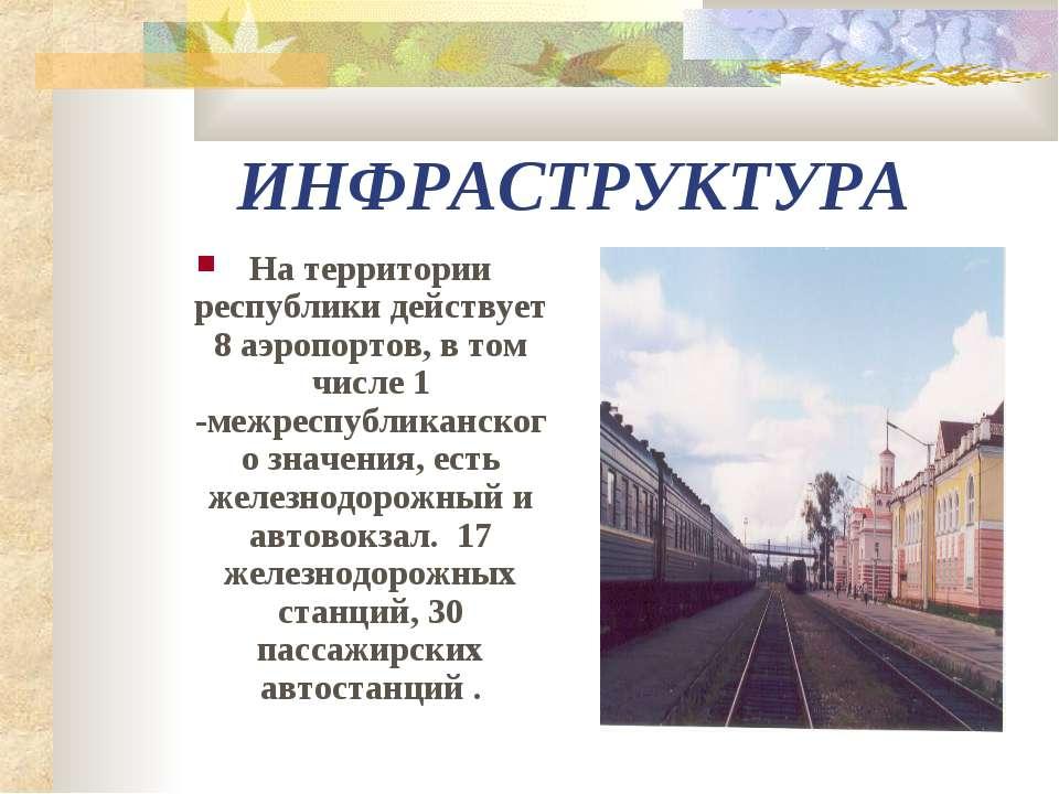 ИНФРАСТРУКТУРА На территории республики действует 8 аэропортов, в том числе 1...
