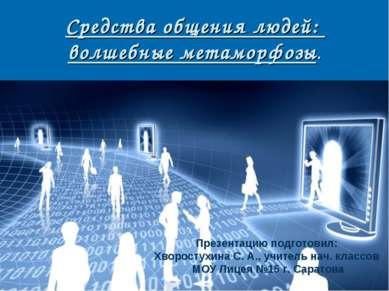 Средства общения людей: волшебные метаморфозы. Презентацию подготовил: Хворос...