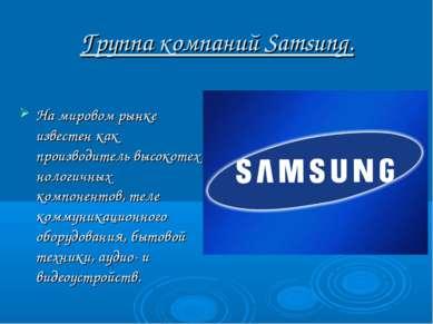 Группа компаний Samsung. Намировом рынке известен как производительвысокоте...