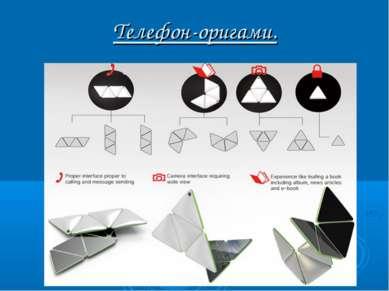 Телефон-оригами.