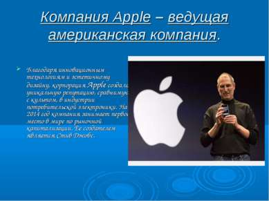 Компания Apple – ведущая американская компания. Благодаря инновационным техно...