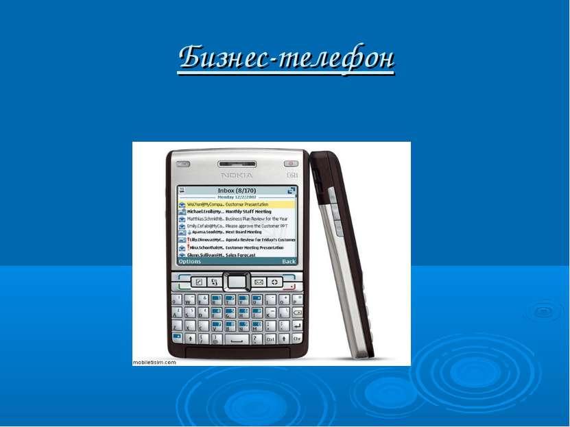 Бизнес-телефон