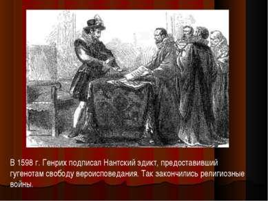В 1598 г. Генрих подписал Нантский эдикт, предоставивший гугенотам свободу ве...