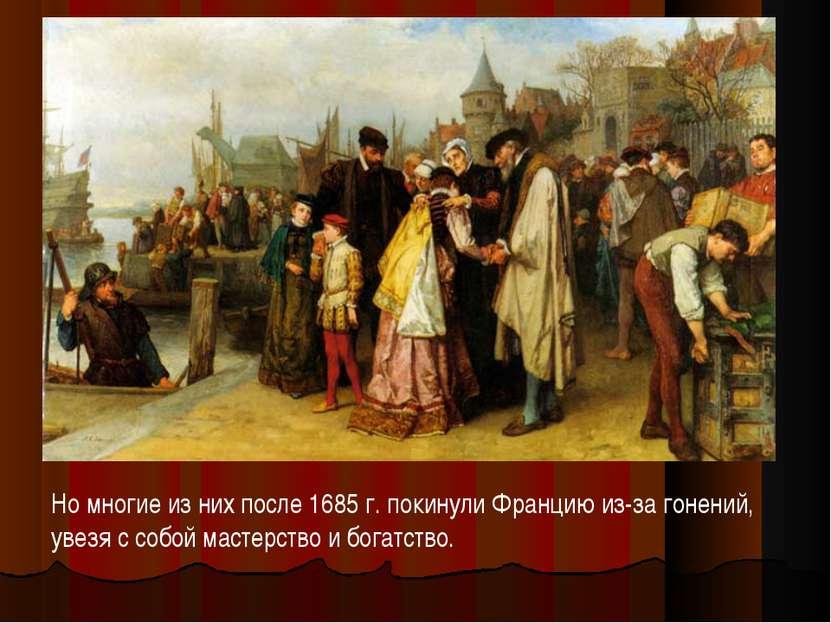 Но многие из них после 1685 г. покинули Францию из-за гонений, увезя с собой ...