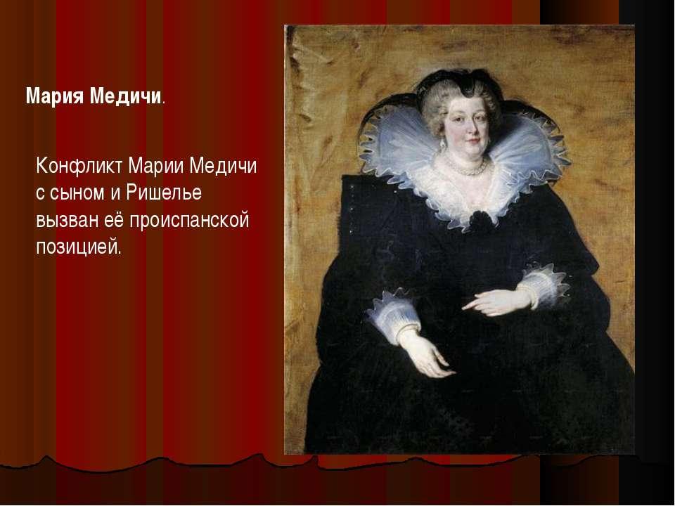 Мария Медичи. Конфликт Марии Медичи с сыном и Ришелье вызван её происпанской ...