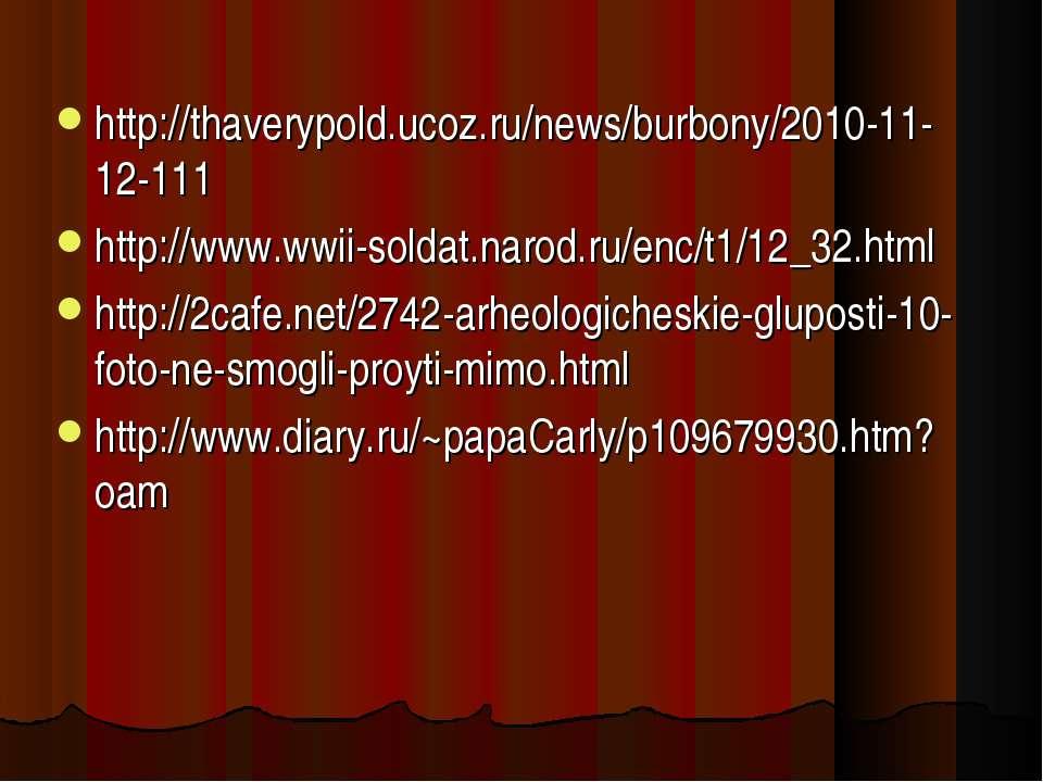 http://thaverypold.ucoz.ru/news/burbony/2010-11-12-111 http://www.wwii-soldat...