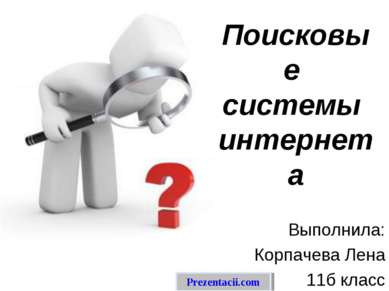Поисковые системы интернета Выполнила: Корпачева Лена 11б класс
