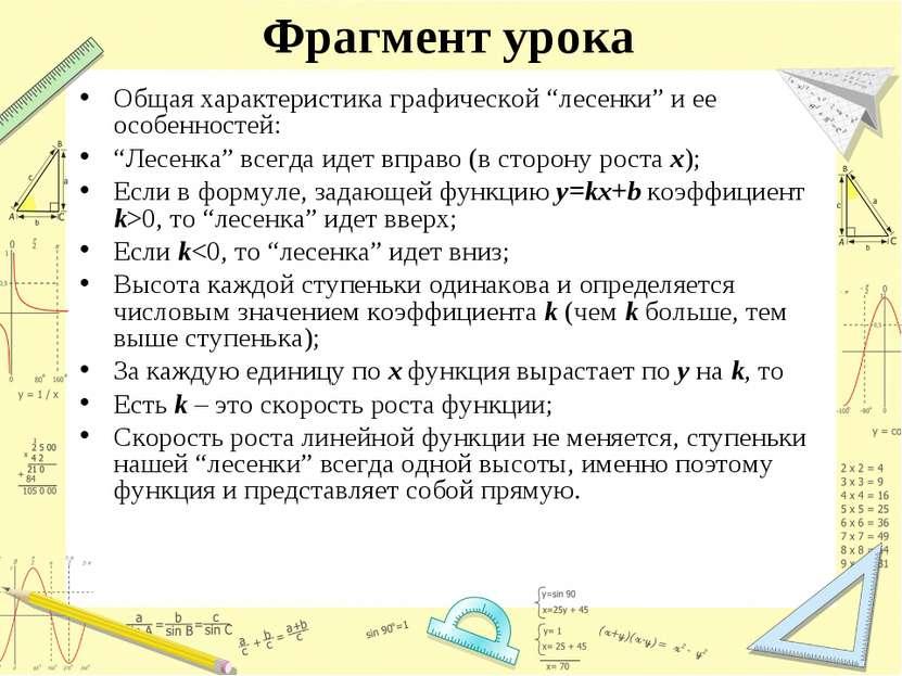 """Фрагмент урока Общая характеристика графической """"лесенки"""" и ее особенностей: ..."""