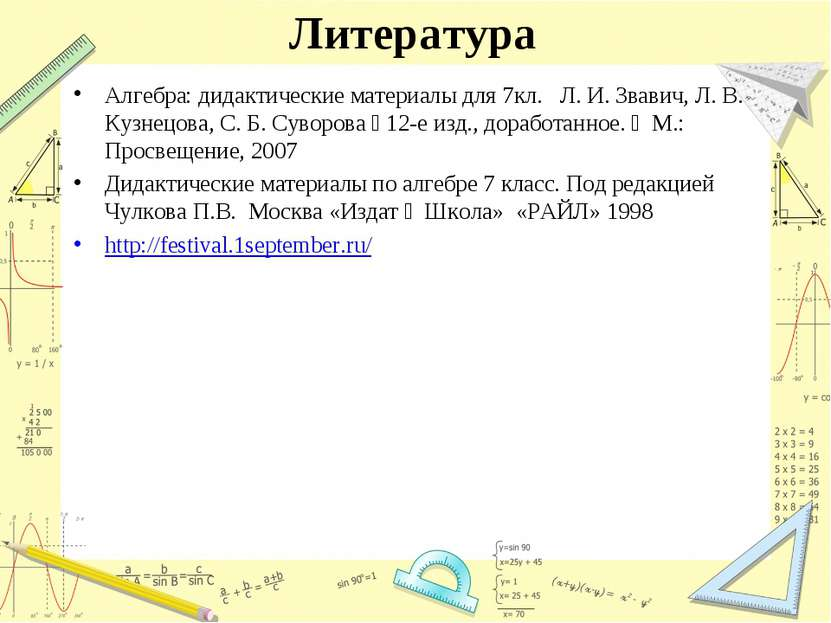 Литература Алгебра: дидактические материалы для 7кл. Л. И. Звавич, Л. В. Кузн...