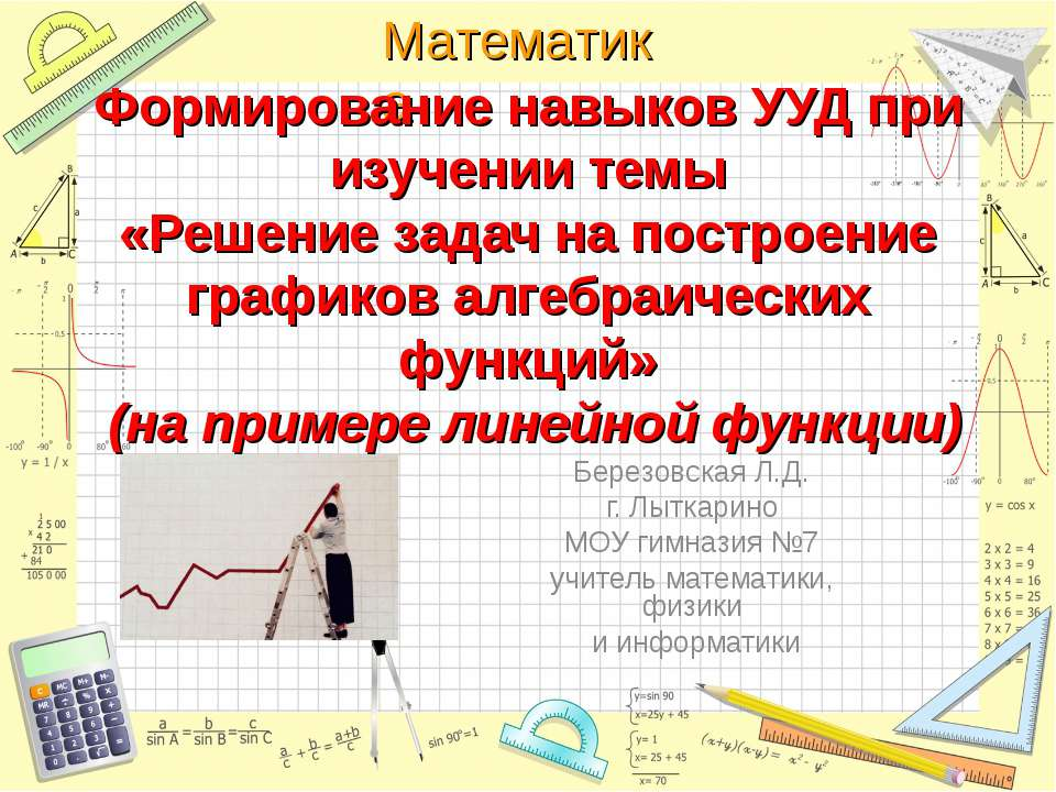 Формирование навыков УУД при изучении темы «Решение задач на построение графи...