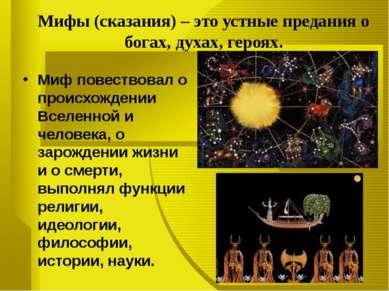 Мифы (сказания) – это устные предания о богах, духах, героях. Миф повествовал...
