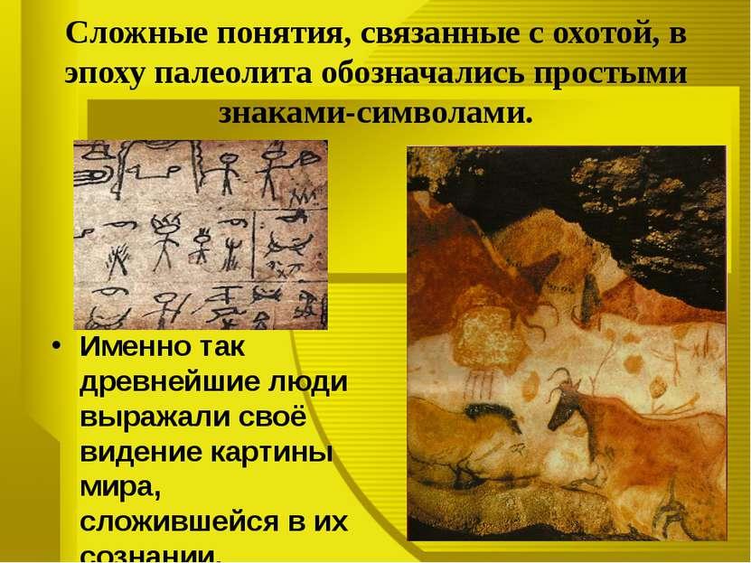 Сложные понятия, связанные с охотой, в эпоху палеолита обозначались простыми ...