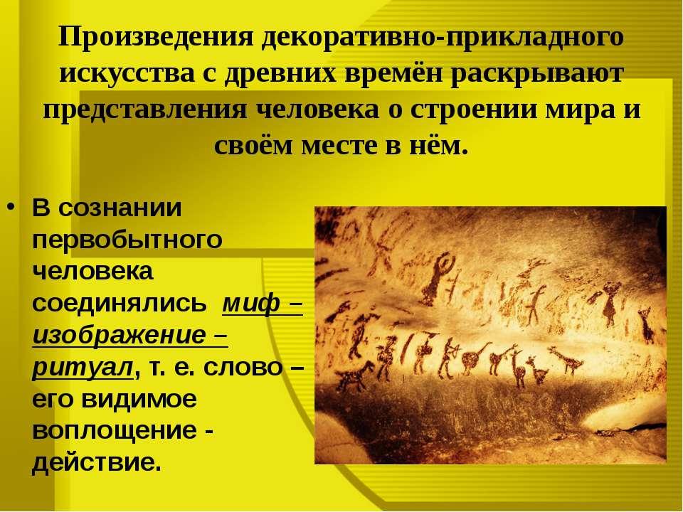 Произведения декоративно-прикладного искусства с древних времён раскрывают пр...