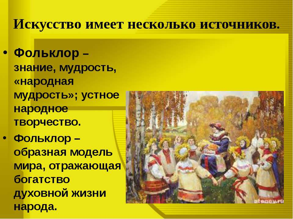 Искусство имеет несколько источников. Фольклор – знание, мудрость, «народная ...