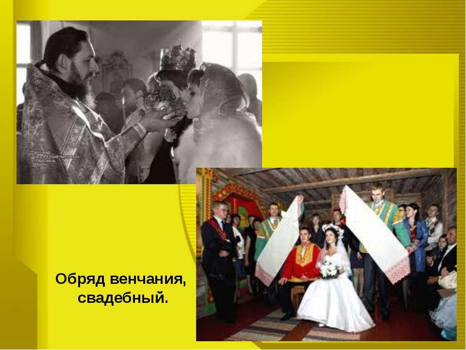 Обряд венчания, свадебный.