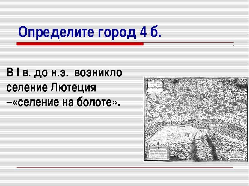 Определите город 4 б. В I в. до н.э. возникло селение Лютеция –«селение на бо...