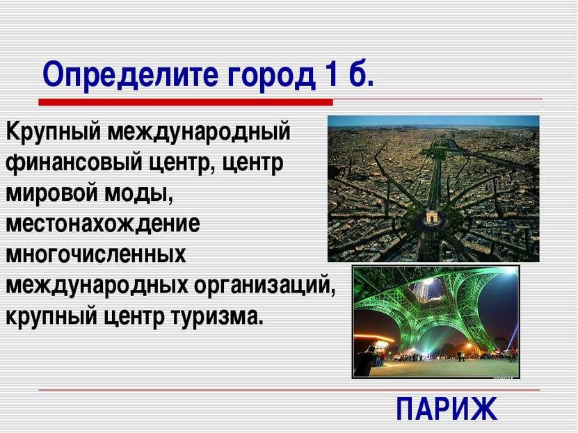 Определите город 1 б. Крупный международный финансовый центр, центр мировой м...